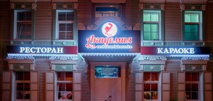 «Академия» Ресторан и Караоке в 130-м