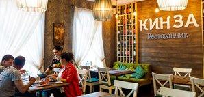 Кинза, ресторанчик