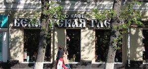 Этно-кафе «Беларуская Глеба»