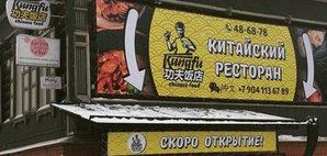 Kungfu*, кафе