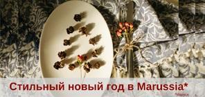 Маруся, кафе