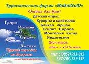 BaikalGolD
