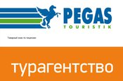 Турагентство «Pegas Touristik»