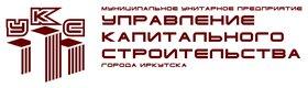 «УКС города Иркутска»