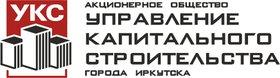 """АО """"Управление капитального строительства города Иркутска"""""""