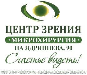 """Центр зрения """"Микрохирургия"""" на Ядринцева, 90"""